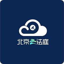 北京云法庭客户端(当事人端)v3.6.1.7安卓版