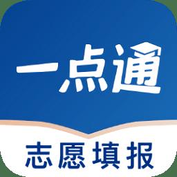 高考志愿一点通app下载_高考志愿一点通app最新版免费下载