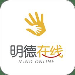 明德在线app下载_明德在线app最新版免费下载