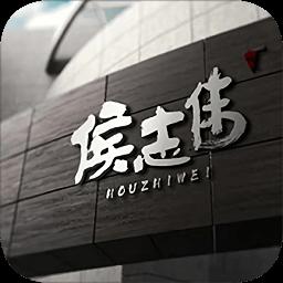侯志伟商城app下载_侯志伟商城app最新版免费下载