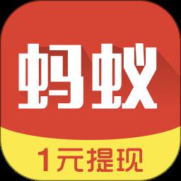 蚂蚁看点赚钱(1元提现)app下载_蚂蚁看点赚钱(1元提现)app最新版免费下载