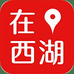 在西湖app下载_在西湖app最新版免费下载