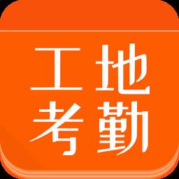 工地考勤appapp下载_工地考勤appapp最新版免费下载