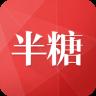 半糖购物平台app下载_半糖购物平台app最新版免费下载