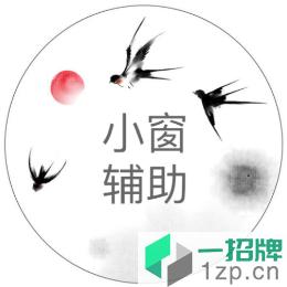 快捷小窗辅助app下载_快捷小窗辅助app最新版免费下载