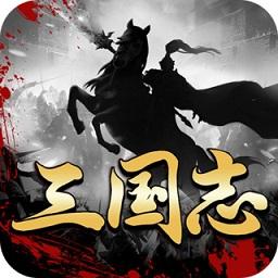 三国擒雄三国国战策略app下载_三国擒雄三国国战策略app最新版免费下载