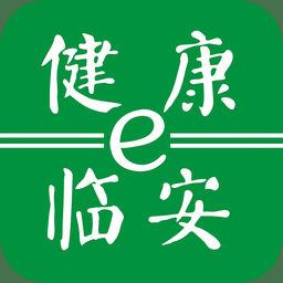健康e临安最新版本app下载_健康e临安最新版本app最新版免费下载