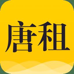 唐租软件app下载_唐租软件app最新版免费下载