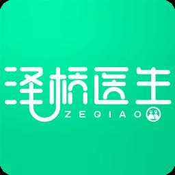 泽桥医生v1.1.0安卓版