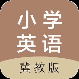 冀教版小学英语课堂app下载_冀教版小学英语课堂app最新版免费下载