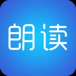 文字朗读神器免费版v2.4.3安卓版
