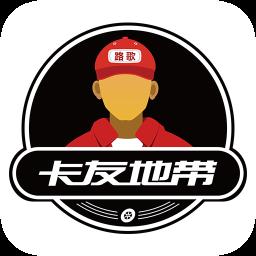 路歌卡友地带app下载_路歌卡友地带app最新版免费下载