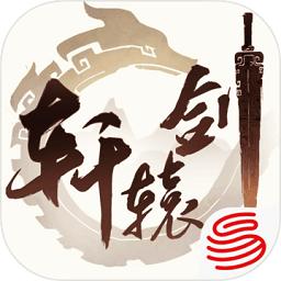 网易轩辕剑龙舞云山app下载_网易轩辕剑龙舞云山app最新版免费下载