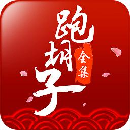 闪闪跑胡子app免费v6.2官方安卓版