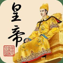 皇帝成长计划2taptap登录app下载_皇帝成长计划2taptap登录app最新版免费下载
