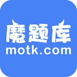 魔题库教师版app下载_魔题库教师版app最新版免费下载