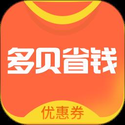 多贝省钱app下载_多贝省钱app最新版免费下载