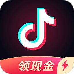 抖音极速版破解版无限金币app下载_抖音极速版破解版无限金币app最新版免费下载