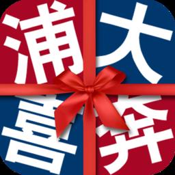 浦大喜奔app最新版本app下载_浦大喜奔app最新版本app最新版免费下载