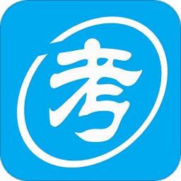 自考赢家激活破解版app下载_自考赢家激活破解版app最新版免费下载
