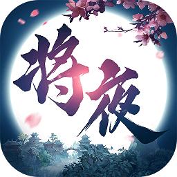 将夜修仙手游app下载_将夜修仙手游app最新版免费下载