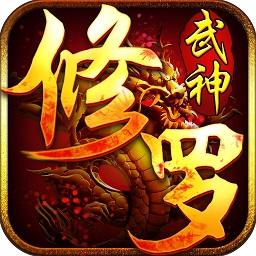 修罗武神拇指手游v2.2.1安卓版