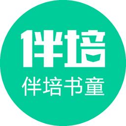 伴培书童最新版app下载_伴培书童最新版app最新版免费下载