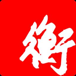 衡水日报客户端v1.0.6安卓版