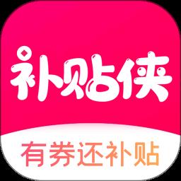 补贴侠v2.0.11安卓版