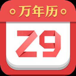 诸葛万年历天气预报v3.0.9安卓版