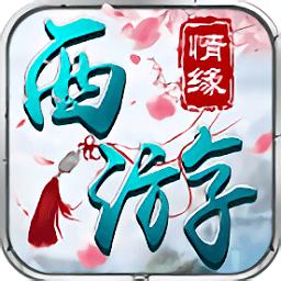 西游情缘红包版手游v1.3.103安卓版