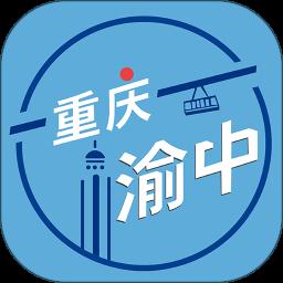 重庆渝中手机版v2.2.9安卓版