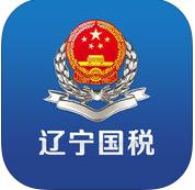 辽宁国税网上申报系统手机客户端v6.3.1.34安卓版