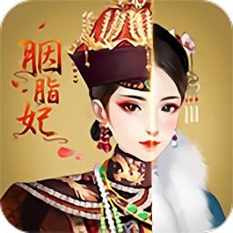 小米游戏胭脂妃app下载_小米游戏胭脂妃app最新版免费下载