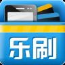 乐刷商务版v5.9.6安卓版