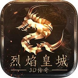 烈焰皇城小米版手游app下载_烈焰皇城小米版手游app最新版免费下载