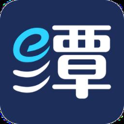 湘潭政务服务网app(e潭就办)v0.5.0安卓版