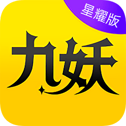 九妖手游平台appv8.1.8.1官方安卓版