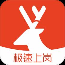 鹿用招聘平台app下载_鹿用招聘平台app最新版免费下载