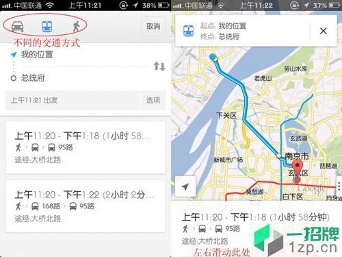 谷歌地图导航