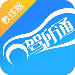 驾所通教练appapp下载_驾所通教练appapp最新版免费下载