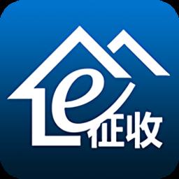 e征收(房屋征收)app下载_e征收(房屋征收)app最新版免费下载