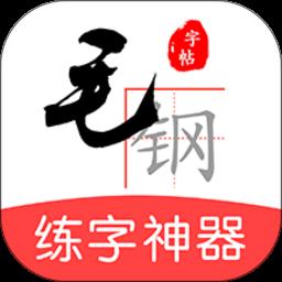 毛钢字帖app下载_毛钢字帖app最新版免费下载