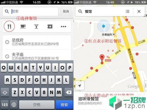 谷歌地图app下载官网