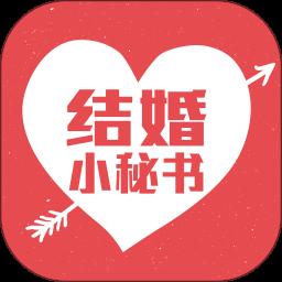 结婚小秘书app下载_结婚小秘书app最新版免费下载