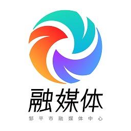 邹平融媒客户端app下载_邹平融媒客户端app最新版免费下载