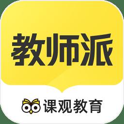 课观教师appapp下载_课观教师appapp最新版免费下载