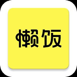 懒饭美食app下载_懒饭美食app最新版免费下载