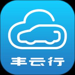 广汽丰田丰云行app下载_广汽丰田丰云行app最新版免费下载