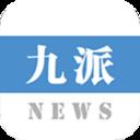 九派新闻客户端app下载_九派新闻客户端app最新版免费下载